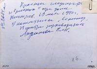Фото. Члены поискового кружка в Ленинграде. 1980