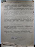 Сочинение ученика 4 б класса И. Рылова «Учимся мужеству у ветеранов». 1970-е