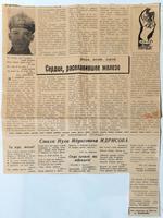 """Вырезка из газеты. Статья """"Сердце, расплавившее железо"""". 1943-1944"""