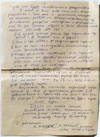 Письмо В.Г. Ватпецова директору Таканышской средней школы. 23 ноября 1987