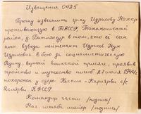 Извещение о гибели командира взвода лейтенанта Идрисова Н.И. 1944