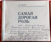 Книга. В. Иванов. Самая дорогая роль. 1981