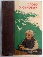 Книга. Слово о сыновьях.  Кишинев. 1979