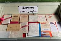 """Витрина """"Дорогие автографы"""". 2014"""