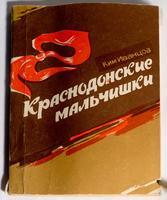 Книга. Борц В.Д. Краснодонские мальчишки. Донецк. 1979