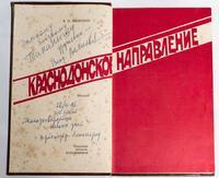 Книга. Васильев В.П. Краснодонское направление. Донецк. 1984