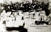 Фото. Похороны молодогвардейцев. 1943