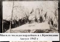 Фото. Могила молодогвардейцев в Краснодоне. 1943