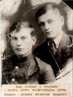 Фото. Иван Туркенич с товарищем. 1940-е