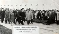 Фото. Встреча с молодогвардейцами О.И. Иванцовой, В.Д. Борц, В.И. Левашевым. 1970-е
