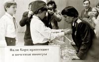 Фото. Валерию Борц принимают в почетные пионеры. 1970-е
