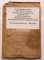 Классный журнал V русского класса Таканышской средней школы ТАССР на 1941-1942 учебный год