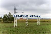 Указатель на въезде в с. Базарные Матаки. 2014