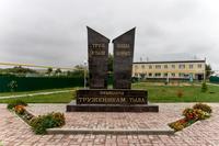 Мемориал «Труженики тыла». Алькеевский район, 2014
