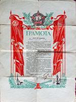 Грамота за честную службу Отечеству Хисматову А.С. - участника Великой Отечественной войны. 17 марта 1947 года