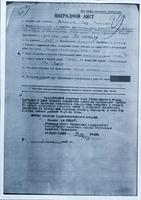 Наградной лист Хисматова А.Г. о присвоении медали «За Отвагу». 17 июля 1946 года