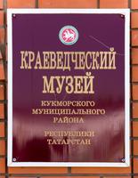 Информативная доска МБУК «Краеведческий музей Кукморского муниципального района»