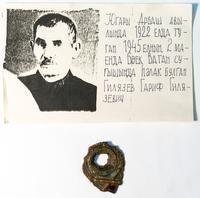 Фото Гилязова Г.Г. и знак «Отличный артиллерист» с отверстием от пули. 1942-1945. СССР. Металл, эмаль  удалить