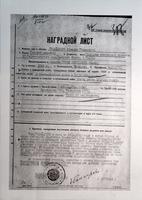 Наградной лист о представлении к званию Героя Советского Союза Гибадуллина А.Г. 1945 (1-й лист)