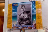 Календарь на 2013 г с фотографией Павлова М.Н. «С днем рождения». 2013