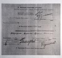 Наградной лист Гибадуллина А.Г. (2-ой лист)