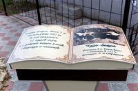 Книга с исторической справкой о чудо-рыбе. Постамент с книгой расположен рядом с памятником белуге. Тетюши