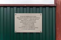 Информационная табличка на заборе