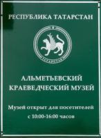 Информационная табличка. Альметьевский краеведческий музей