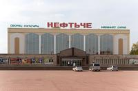 Дворец культуры «Нефтьче»