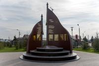 Памятник «Никто не забыт, ничто не забыто»