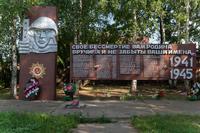 Мемориальный комплекс в сквере перед Кукморским валяно-войлочным комбинатом. 2014