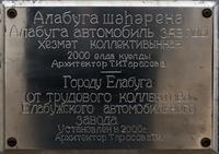 Информационная доска о Площади Памяти. Елабуга. 2014