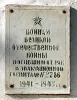 Табличка на памятнике воинам, умершим от ран в эвакуационном госпитале № 2786 на Кукморском кладбище. 2014