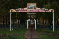 Парк Победы. Село Ленино Новошешминского района РТ