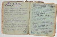 Книга. Взаимодействие танков с другими родами войск. СССР. 1944