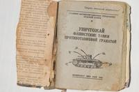 Книга. Уничтожай фашистские танки противотанковой гранатой. СССР. 1942