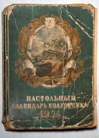 Настольный календарь колхозника на 1944 год. СССР. 1943