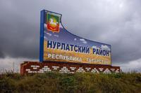 Стела-указатель на въезде в Нурлатский район РТ. 2014