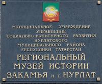 Информационная табличка на здании, где находится Региональный музей истории Закамья и г. Нурлат. 2014