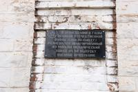 Мемориальная табличка на здании, где размещался механический завод из Москвы. 2014