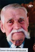 Фото. Спасов В.И.- ветеран Великой Отечественной войны. 2009