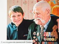 Фото.Спасов В.И. с внуком.  2009