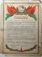 Благодарственная грамота майору Сафину И.К. от командующего 1-го Украинского фронта маршала  И.Конева.1945