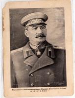 Фотоплакат. К.Васильев.  Верховный Главнокомандующий Маршал Советского Союза И.В.Сталин. 1943