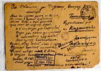 Открытое письмо  Сандлера И.Л. Польша, 12 января 1945.  (стихотворение матери)
