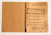 Инструкция к мотоциклу Л 300 завода Красный Октябрь.1937