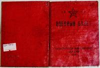 Военный билет Фагерутдинова К.Ф.(обложка)
