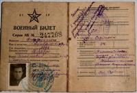 Военный билет Фагерутдинова К.Ф. 1947