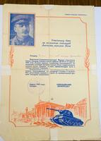Благодарность Киямову К.К. от Верховного Главнокомандующего Сталина И.В. за овладение Веной. 1945