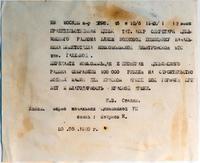 Телеграмма от имени Верховного Главнокомандующего И.В. Сталина в Ципьинский район. 1943. Копия